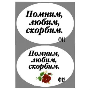 Овали Таблички 10