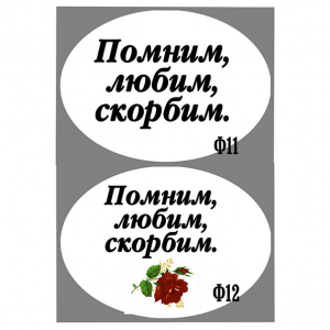 Овалы Таблички 10
